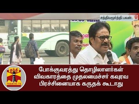 TN CM should not consider Transport Worker issue as a Prestige Issue - Thirunavukkarasar