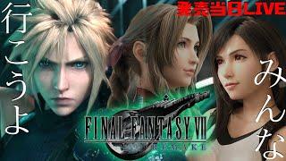 #1【FF7リメイク】発売当日!0時からプレイ【ファイナルファンタジーVII …