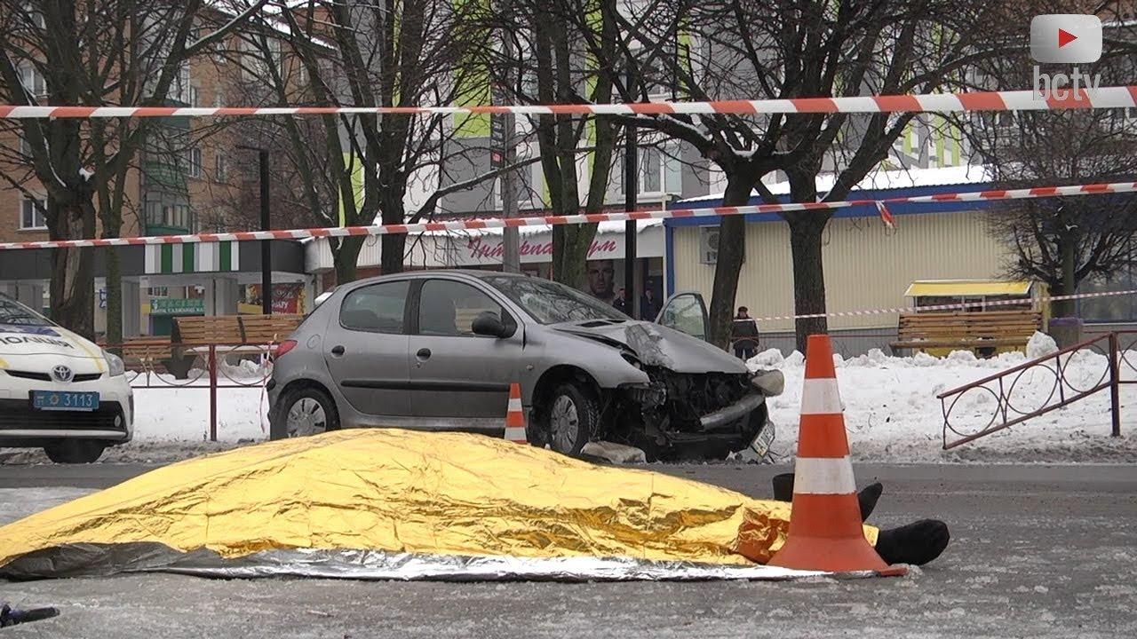 Дівчина на Peugeot збила одразу двох пішоходів. Біла Церква (11.02 ... 23a5bf27f86d3