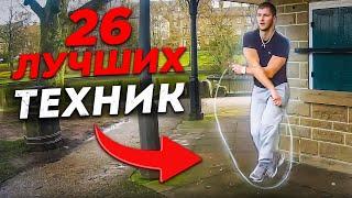 26 Упражнений со Скакалкой - Прыжки на скакалке(В этом видео я показываю 26 упражнений со скакалкой которые вы можете добавь в свою тренировочную программу...., 2014-01-25T17:35:56.000Z)