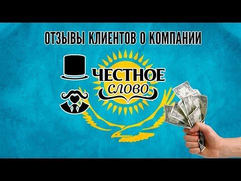 Честное Слово займ (Казахстан) - отзывы клиентов | Вся правда