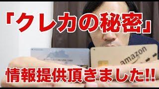 三井住友クレジットカードの知られざる秘密。(クレジットカード枠と審査について)