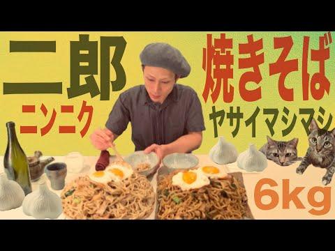 ラーメン二郎の麺で焼きそば 6kg ニンニクヤサイマシマシ大食い