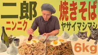 【料理と大食い】二郎麺『焼きそば』総重量 6kg ニンニクヤサイマシマシ 【ラーメン二郎】