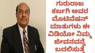 Dr Gururaj karjagi motivation speech in kannada
