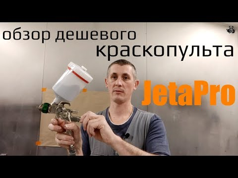 Дешевый краскопульт JetaPro. Обзор и отзывы