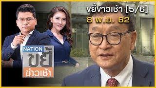 BBC ตีข่าว การบินไทย ยกเลิกตั๋ว