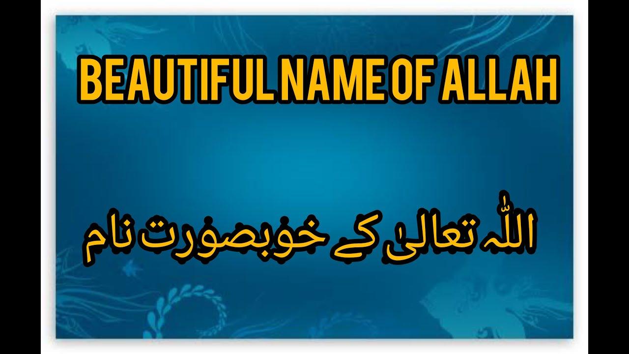 Allah Pak K Khubsurat Name   Halima Muslima   - YouTube