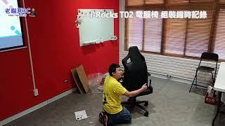 3分鐘完成!i-Rocks T02 電腦椅縮時攝影  | 老貓測3C