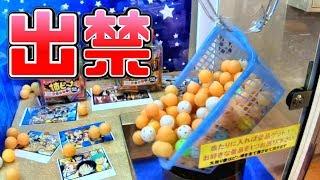 UFOキャッチャー裏技ざんまい12連発!目指せ出禁100店!
