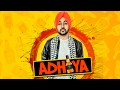 Adhiya (Full Song) Deep Karan | Latest Punjabi Songs 2017 | Geet MP3