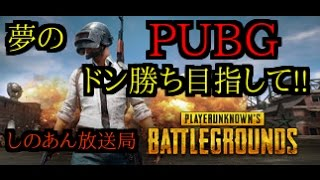 【角さんとデート】PlayerUnknown's BattleGrounds【PUBG】