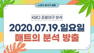 [07월 19일 일요일] 한국야구 KBO 투수타자 분석…