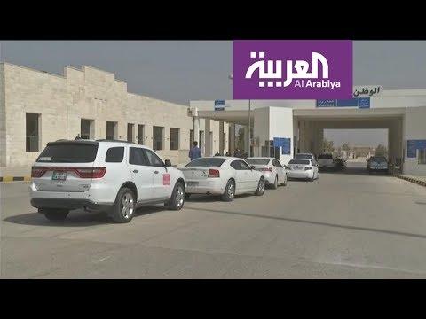 وبعد ثلاث سنوات من الإغلاق .. فتح معبر جابر نصيب بين الأردن وسوريا  - نشر قبل 4 ساعة