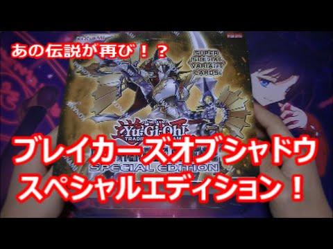 遊戯王英語版ブレイカーズオブシャドウ:スペシャルエディション開封トマト