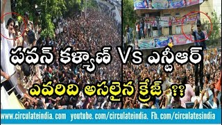 Who is craziest hero in Tollywood. pawan kalyan or ntr.