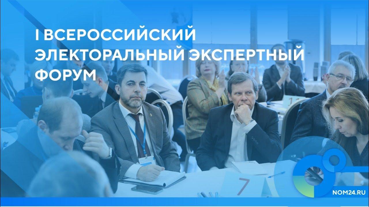 В Москве прошёл I Всероссийский электоральный экспертный форум