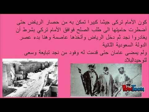 الدولة السعودية الثانية المملكة العربيه السعودية