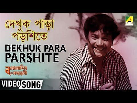 Dekhuk Para Parshite   Bonpalashir Padabali   Bengali Movie Song   Shyamal Mitra