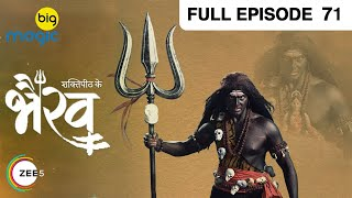 Shaktipeeth Ke Bhairav - Episode 227  - March 13, 2018 - Full Episode