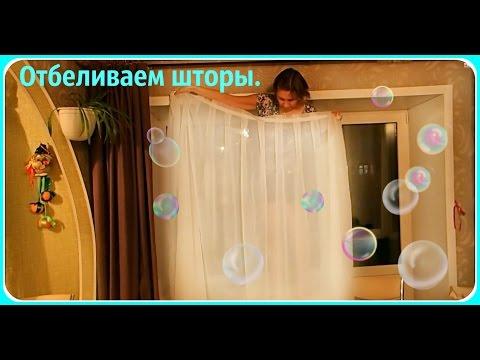 Подсказки от бабушек: как отбелить тюль в домашних условиях