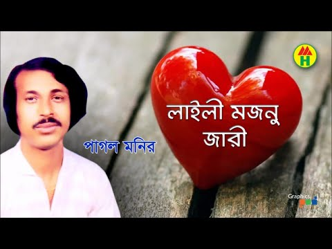 Pagol Monir - Laily Mojnu Jari | লাইলী মজনু জারী | Bangla Jari Gaan | Music Heaven