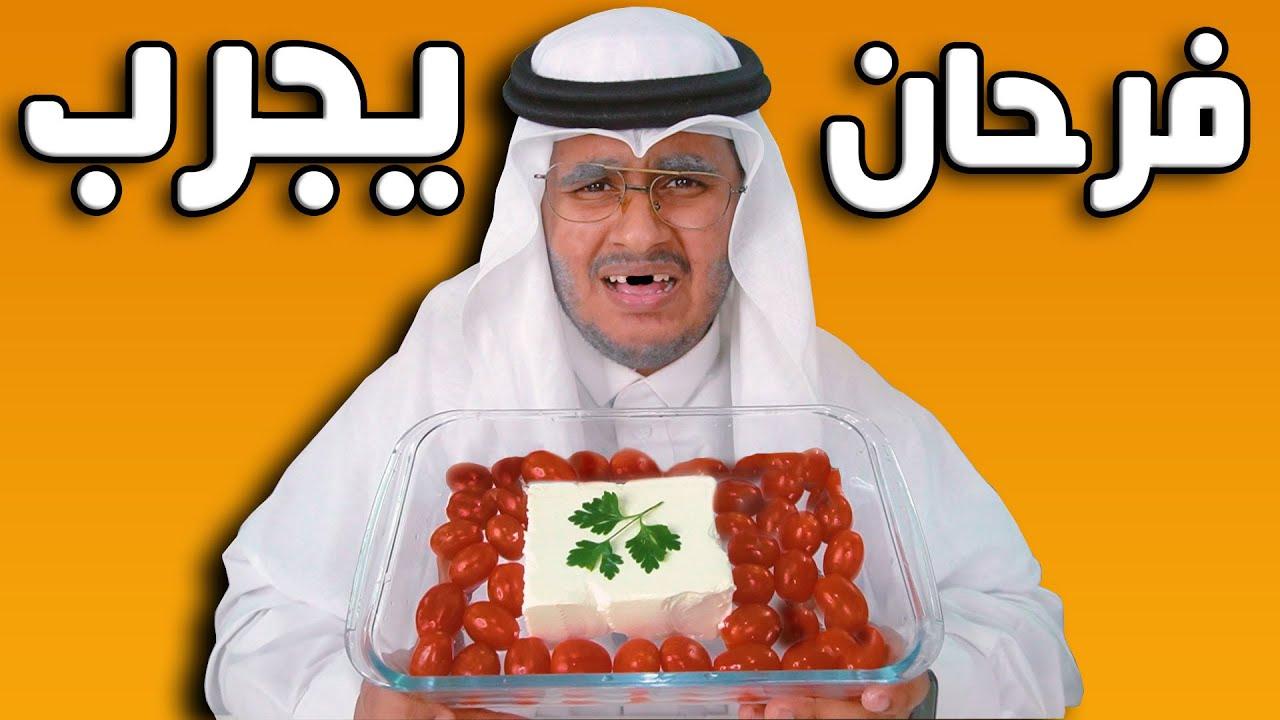فرحان بن زعلان يجرب طبخات التيك توك | TIK TOK 😂😂