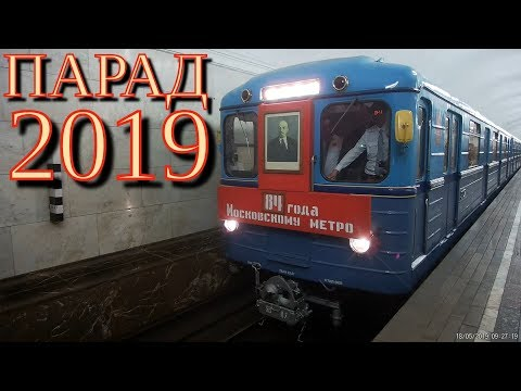 Парад поездов метро 2019 (Курская)  Parade Of Trains Of The Moscow Metro 2019 // 18 мая 2019