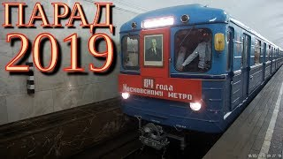 Парад поездов метро 2019 (Курская)  Parade of trains of the Moscow Metro 2019 // 18 мая 2019