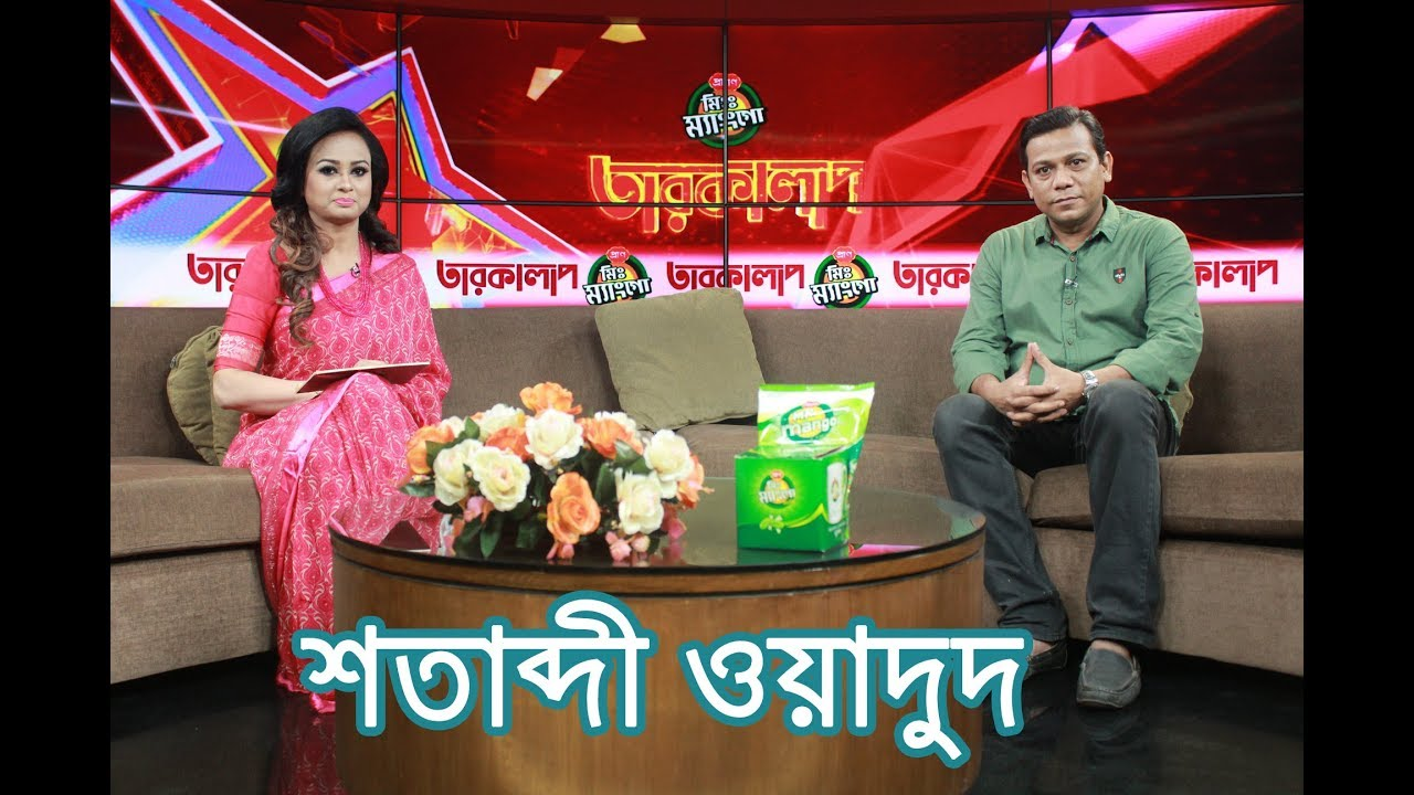 Taroka Alap | Shatabdi Wadud | Celebrity Talkshow | Rtv