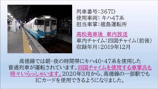 [車内放送]キハ47系 367D 高松発車後 2019.12