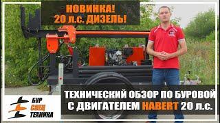 Новинка! Дизельный двигатель Habert 20 л.с. Буровая установка GBU-24L от Бурспецтехники