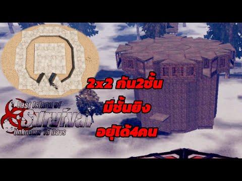 สอนสร้างบ้าน2x2 แบบเกมRUST pc| Last Islands Of Survival