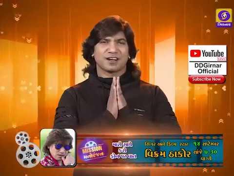 Vikram Thakor on Mission Manoranjan DD Girnar
