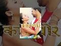 KAAMCHOR - New Nepali Full Movie 2016/2073 | Puskar Regmi, Harshika Shrestha