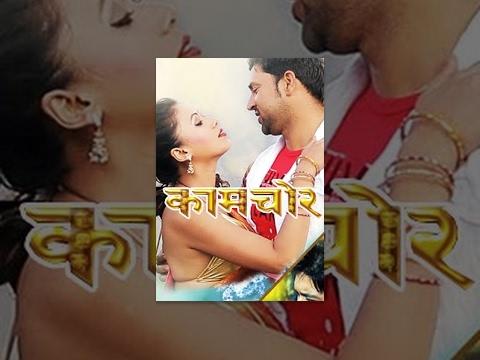 KAAMCHOR - New Nepali Full Movie 2017 Ft. Puskar Regmi, Harshika Shrestha