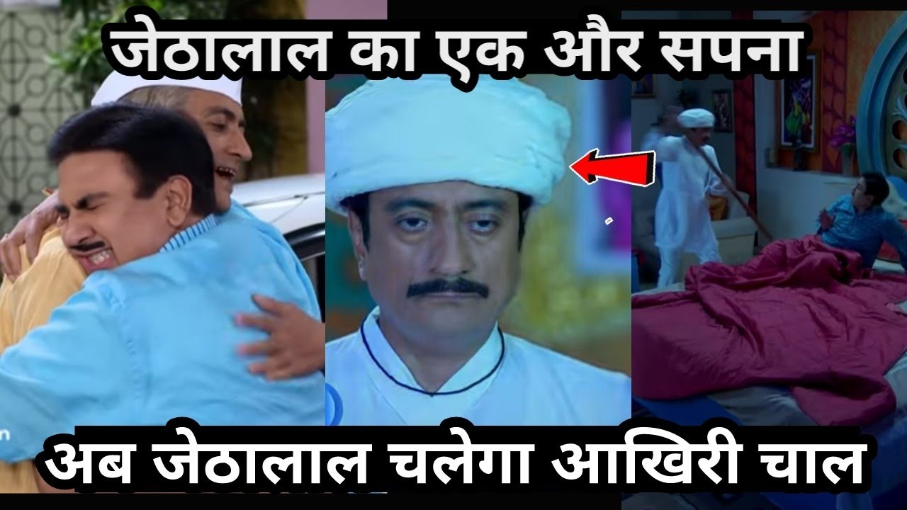 जेठालाल की आखिरी चाल - Taarak mehta... Chashma