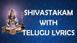 Shivashtakam With Telugu Lyrics