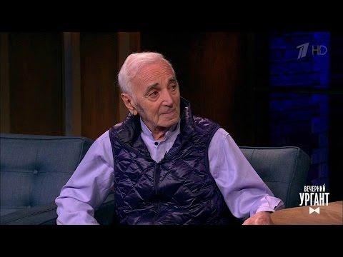 Шарль Азнавур/Charles Aznavour в гостях у Ивана. Вечерний Ургант. (04.04.2017)