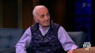 Вечерний Ургант  В гостях у Ивана Шарль Азнавур/Charles Aznavour  (04 04 2017)