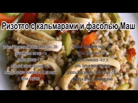 Рис с морепродуктами.Ризотто с кальмарами и фасолью Маш