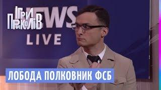 Лобода полковник ФСБ - Реально моторошні новини   Ігри Приколів 2018