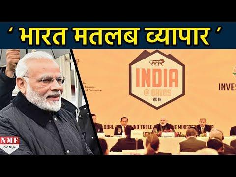 Davos: PM Modi ने दुनिया को बताया, India मतलब Business