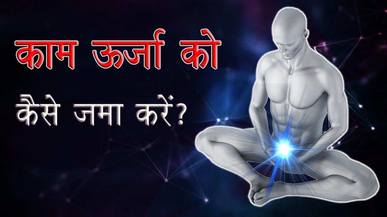 काम ऊर्जा को कैसे बचाएं ? ।। How To Store Kaam Energy ?