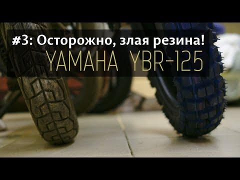 Yamaha YBR125 - #3 Осторожно: злая резина!; Yamaha YBR125 - #3 .