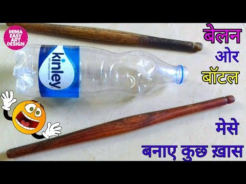 Best use of waste Rolling Pin and plastic bottle reuse idea | best out of waste | cool craft idea