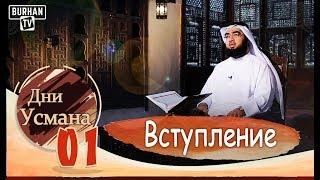 Халиф, с которым несправедливо обошлись и при жизни, и после смерти (Дни Усмана-1)