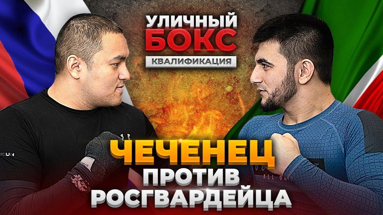 Чеченец Расул против Росгвардейца Бориса / Жесткий бой / Уличный Бокс