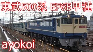 東武新型特急500系 Revaty 国鉄色EF65 2139牽引 甲種輸送