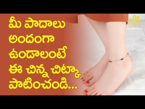 home-remedies-to-make-your-feet-beautiful-|-beauty-tips-|-teluguone-health